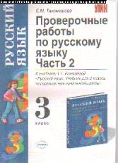 Русский язык. 3 кл.: В 2 ч. Ч.2: Проверочные работы к учеб. Рамзаевой