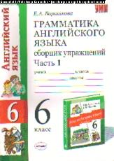 Английский язык. 6 кл.: Грамм. англ. яз.: Ч.1.: Сб. упраж. к уч. Афанасьево
