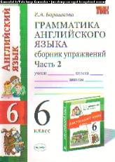 Английский язык. 6 кл.: Грамм. англ. яз.: Ч.2.: Сб. упраж. к уч. Афанасьево