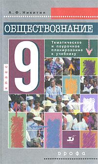 Обществознание. 9 класс: Тематическое и поурочное планирование