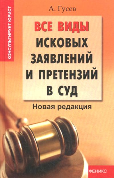 Все виды исковых заявлений и претензий в суд: Новая редакция