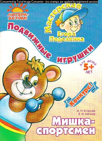 Мастерская Егора Поделкина: Мишка-спортсмен