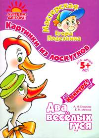 Мастерская Егора Поделкина: Два веселых гуся