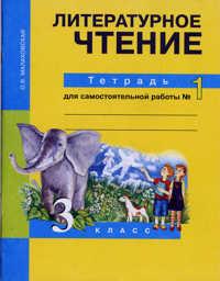 Литературное чтение. 3 кл.: Тетрадь для самостоят. работы № 1 /+612626/