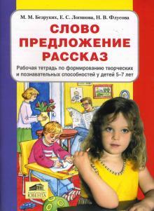 Слово. Предложение. Рассказ. 5 -7 лет: Раб.тетрадь по формированию...
