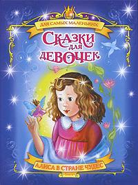 Алиса в стране Чудес: Сказки для девочек