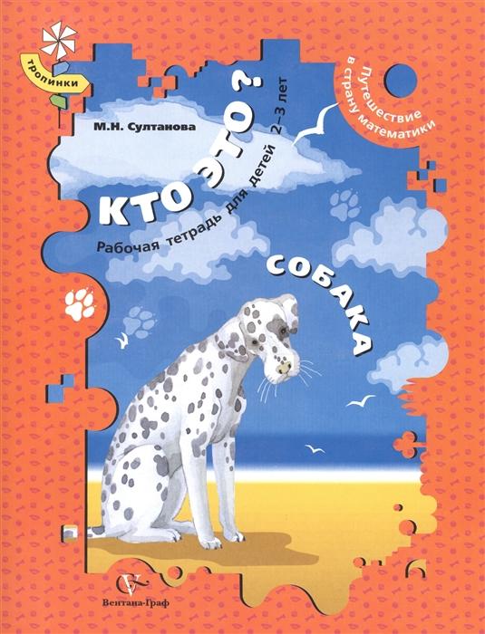 Кто это? Собака: 2-3 года: Путешествие в страну математики. Раб.тетрадь