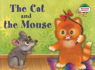 Кошка и мышка. The Cat and the Mouse: На английском языке