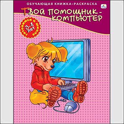 Раскраска Твой помощник-компьютер