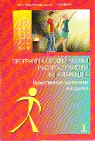 Программа профилактики распространения ВИЧ-инфекции: Нравственное воспитани