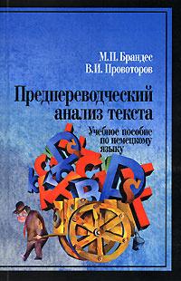 Предпереводческий анализ текста: Учебное пособие