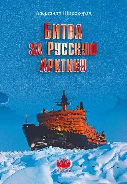 Битва за Русскую Арктику