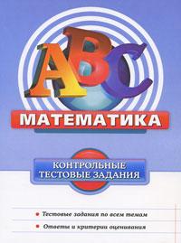 Математика: Контрольные тестовые задания