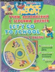 Скоро в школу: Учим английский с героями Диснея