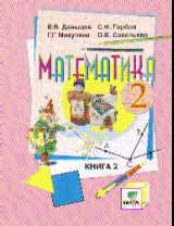 Математика. 2 класс: Учебник: В 2-х кн. Книга 2