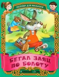 Бегал заяц по болоту: Русские народные песенки-потешки