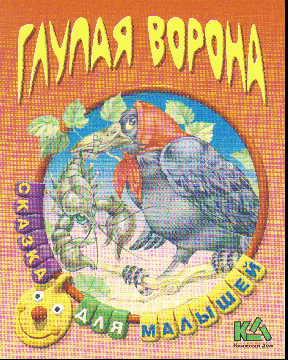Глупая ворона: Русская народная сказка