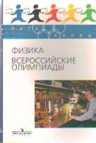 Физика. Всероссийские олимпиады. Выпуск 1
