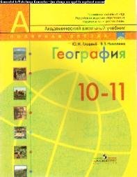 География. Современный мир. 10-11 кл.: Учебник /+565715/