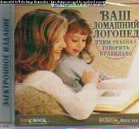 CD Ваш домашний логопед. Учим ребенка говорить правильно