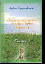 Экологически чистые сказки с берега Байкала. Книжка 2.