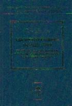 Административная юрисдикция (на примере деят. органов гос. пожар. надзора)