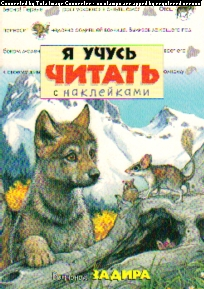 Волчонок Задира