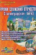 Уроки служения отечеству. Сталинградская битва: Методология патриот. воспит