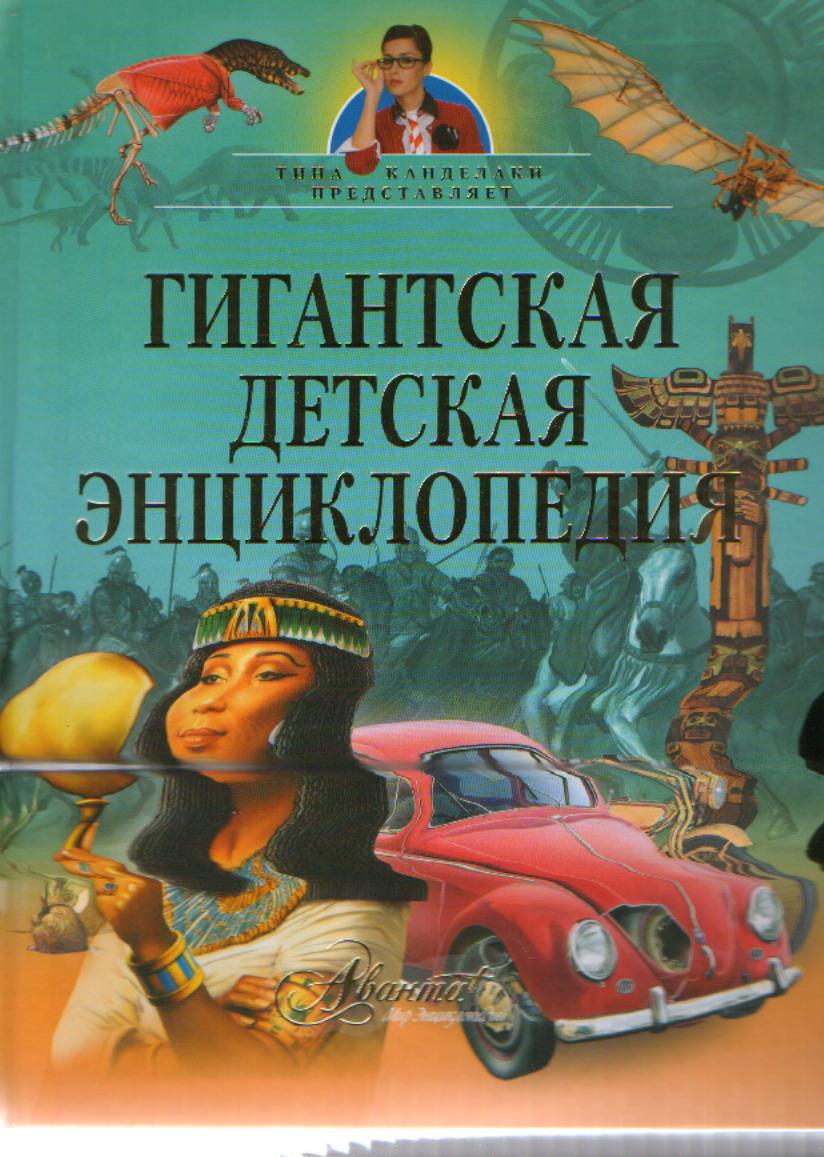 Детская научнопопулярная литература  популярные книги