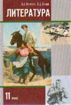 Литература. 11 класс: Учебник: В 2 ч. Ч. 2: