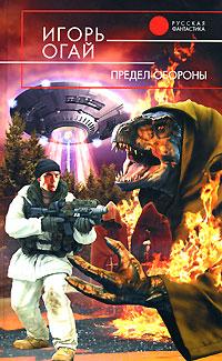 Предел обороны: Фантастический роман