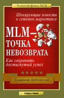 MLM - точка невозврата