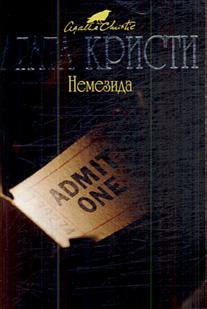 Немезида: Детективный роман