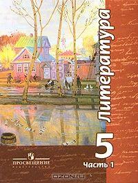 Литература. 5 кл.: Учебник. В 2-х ч. Ч.1