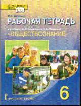 Обществознание. 6 класс: Рабочая тетрадь к учеб. Кравченко А. ФГОС /+773750/