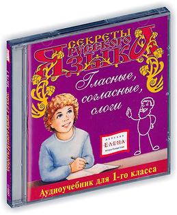 CD Секреты русского языка: Гласные, согласные, слоги