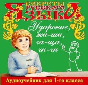 CD Секреты русского языка: Ударение, жи-ши, ча-ща, чк-чн