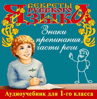 CD Секреты русского языка: Знаки препинания, части речи