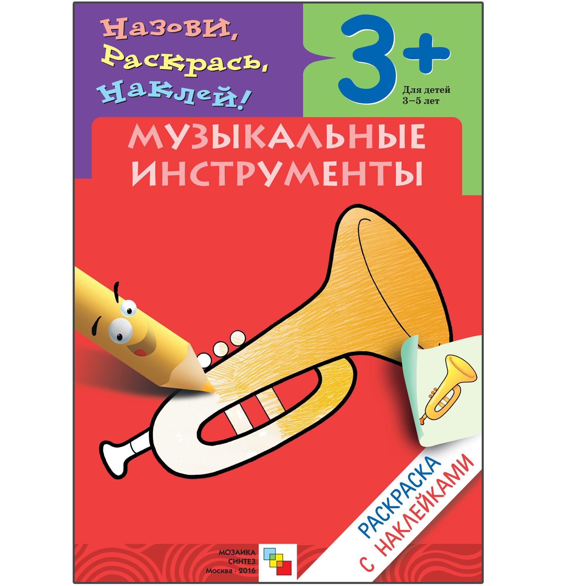 Раскраска с наклейками Музыкальные инструменты 3+