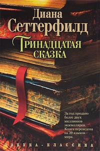 Тринадцатая сказка: Роман