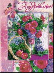 Открытка 001.159 Поздравляю! сред конгр блест розы в вазе