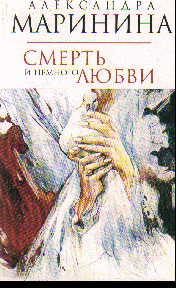 Смерть и немного любви: Роман