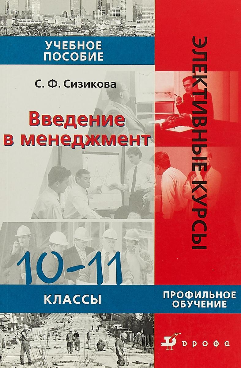 Введение в менеджмент. 10-11 класс: Учебное пособие