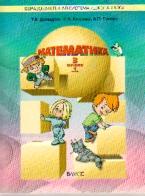 Математика. 3 кл.: Учебник: В 3-х частях (Моя математика)