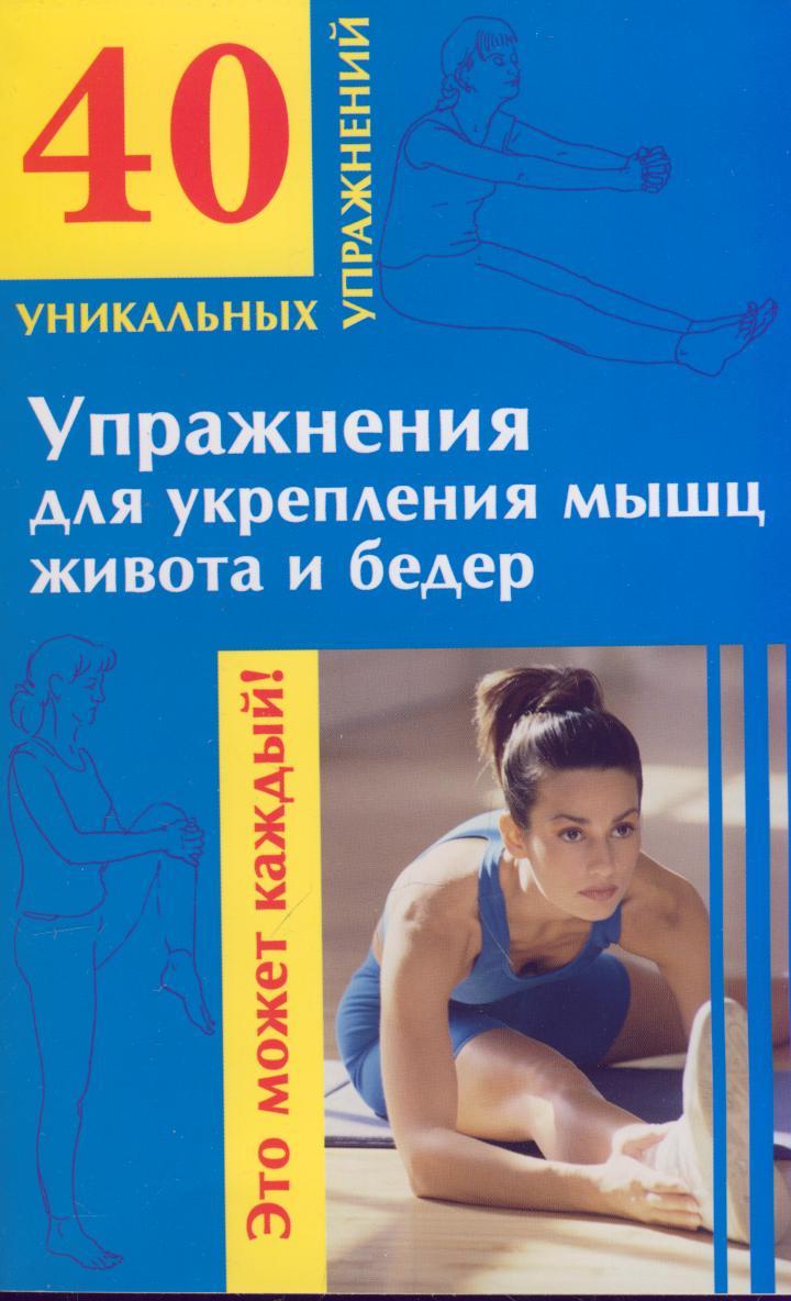 Упражнения для укрепления мышц живота и бедер