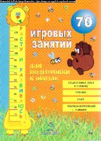 70 игровых занятий для подготовки к школе: Подготовка руки к письму, чтение