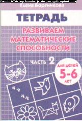 Развиваем математические способности: Тетрадь для детей 5-6 лет: Часть 2