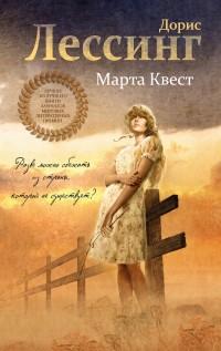 Марта Квест: Роман