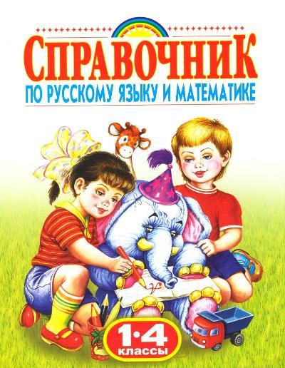 Родничок. Справочник по русскому языку и математике: 1-4 классы