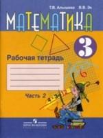 Математика. 3 кл.: Рабочая тетрадь для спец. корр. обр.: В 2 ч. Ч.1
